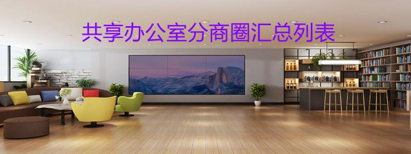 上海各大核心商圈共享办公楼宇导航