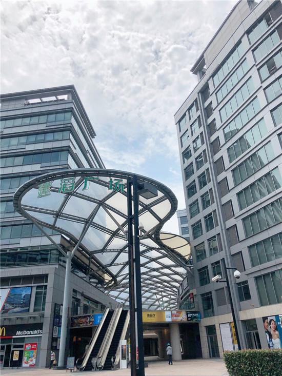 建滔商业广场