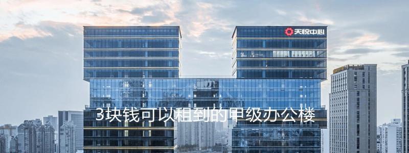 中骏· 天悦中心