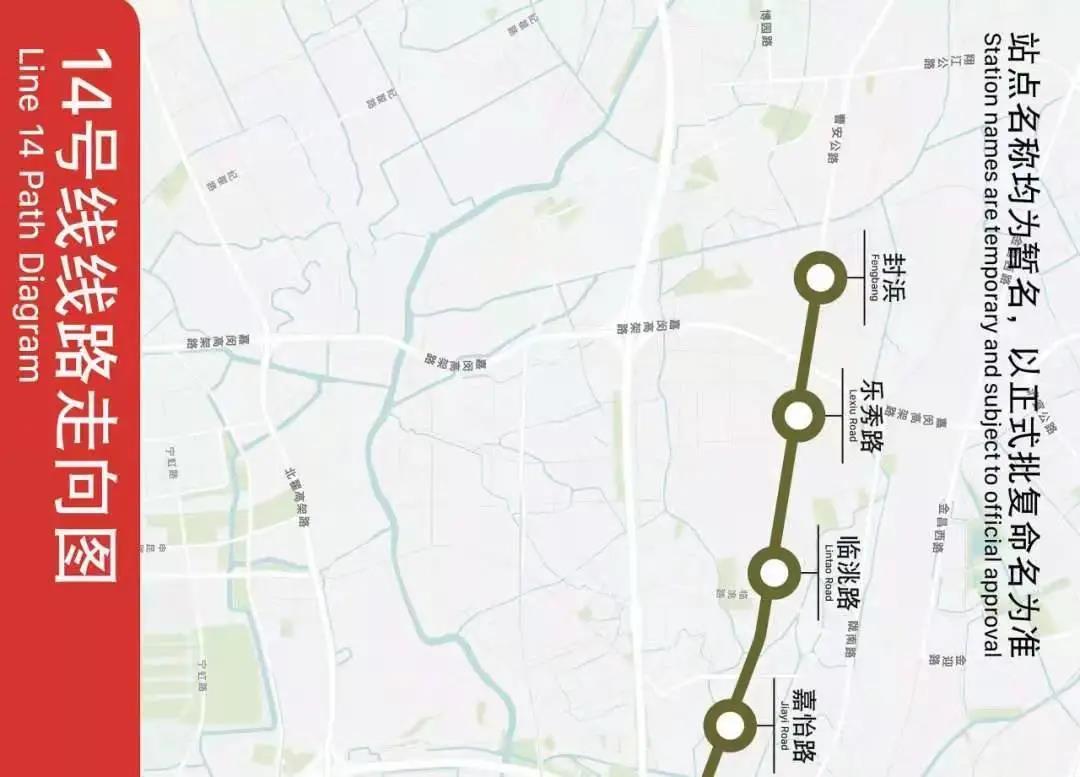 14号线全线贯通的时间和站点